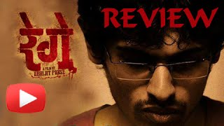 Rege - Marathi #MovieReview - Mahesh Manjrekar, Aaroh Velankar - Suspense Crime Movie