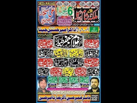 Live Majlis e Aza 6 Shawal 2019 Imam Bargah Ali Masjid Sheikhupura (www.baabeaza.com)