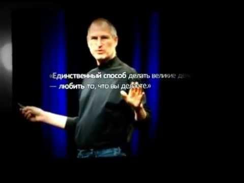 7 великих мыслей Стива Джобса