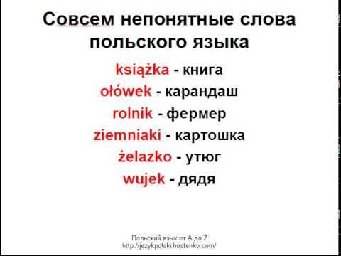 как по польски слово хорошо данным