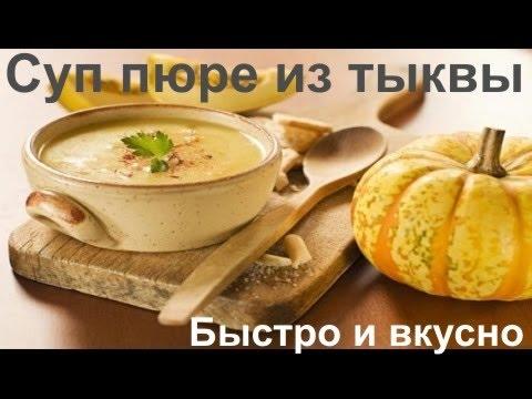 Блюда из тыквы рецепты простые и вкусные на зиму без стерилизации
