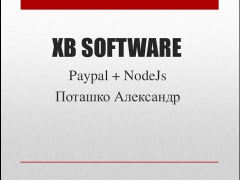 Paypal Интеграция. Запрещенная лекция 18+   Александр Поташко - 4front meetup