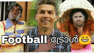 Football Funny Malayalam Troll 2018 MJ EDITS Ronaldo Neymar Messi Ozil Pogba Ramos