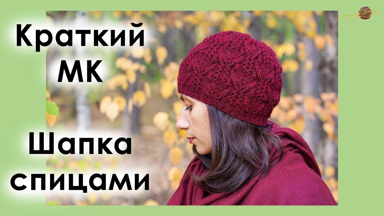 Ажурное вязание спицами шапки 470
