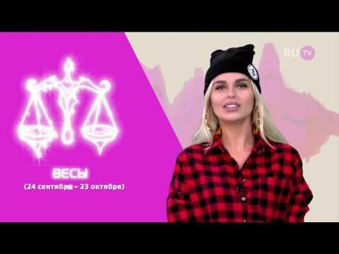 Гороскоп на RU TV от Ханны (6 ноября 2015)