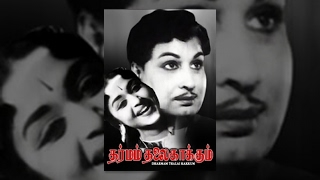Dharmam Thalai Kakkum Tamil Full Movie : M. G. Ramachandran and Saroja Devi