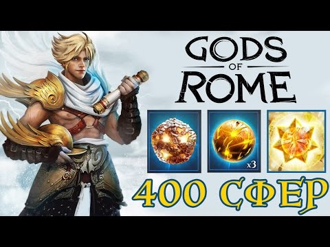 Боги Арены - Открываем 400 сфер (ios) #53