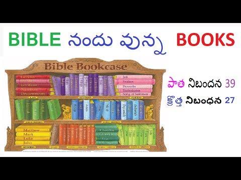 Bible Telugu Video 2-Books Names-Gulla John Babu Photo Image Pic