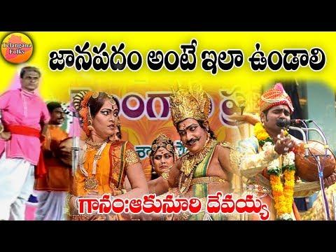 Janapadalu Anni | Latest Private Telangana Folk Songs | Janapada Songs | Janapada Geethalu