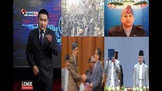 लोकतन्त्र दिवसको १२ वर्ष : के भयो, के भएन ? एक खास समीक्षा - POWER NEWS