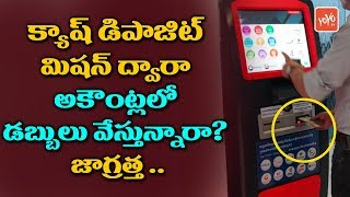 SBI customer keys in wrong account number, loses Rs 49000 | Cash Deposit Machine
