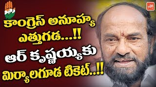 BC Leader R Krishnaiah Gets Miryalaguda MLA Ticket | Telangana Congress Strategy |  YOYO TV Channel