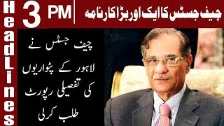 CJP Take Big Action Against Lahore Patwari | Headlines 3 PM | 14 October 2018 | Express News