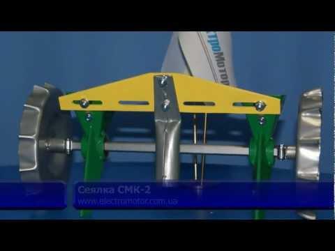 Сеялка СМК-2 Роста