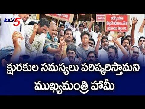 సమ్మె విరమించిన క్షురకులు | Nayee Brahmins Call Off Strike | TV5 News