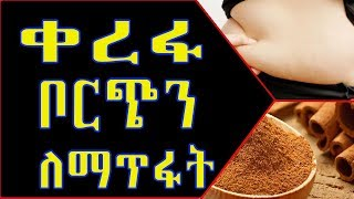 ETHIOPIA -How to use Cinnamon for Weight Loss