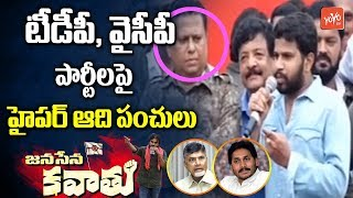 Jabardasth Fame Hyper Aadi Funny Comments On TDP and YCP | Pawan Kalyan Kavathu