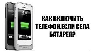 Что делать если сел телефон и не идёт зарядка