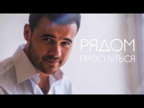 EMIN - Рядом проснуться - LYRIC VIDEO!!!