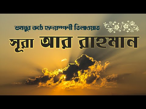 Quran Bangla Translation - 55 Sura Ar Rahaman -Bangla Quran-Al Quran Bangla-Bangla Quran Mp3