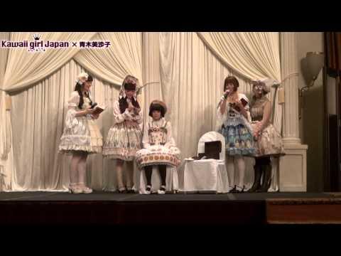 【青木美沙子】Lolita tea party at 中国・上海