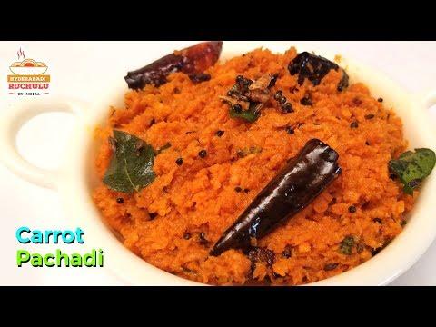 పచ్చిక్యారట్ పచ్చడి ఒకసారి ఇలా చేసి చూడండి చాలా టేస్టీగా ఉంటుంది | Carrot Pachadi in Telugu