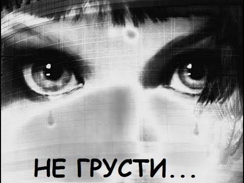 Коридор - Не грусти