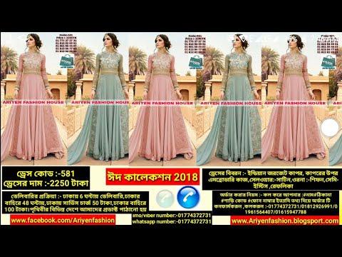 ঈদ কালেকশন 2018 || Order now exclusive georgette dress || part-9