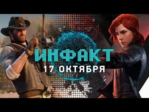 Black Ops 4 и PUBG, трейлер Battlefield V, персонажи Control, издатель Cyberpunk 2077...