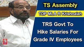 TDP MLA R Krishnaiah Demands TRS Govt To Hike Salaries For Grade IV Employees | TS Assembly