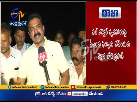 Clash Between TDP MLA Bode Prasad and Sub Collector | Revenue Official Stops works | Krishna Dist