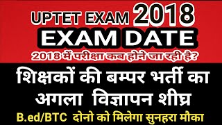 UP TET 2018  का Exam date/ 68500 ASSISTANT TEACHER RECRUITMENT phase 2 notification