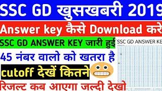 Ssc gd answer key download/ ssc gd answer key 2019/ ssc gd answer key download 2019/ ssc gd result