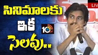 Janasena Chief Pawan Kalyan Press Meet | Karimnagar | TS