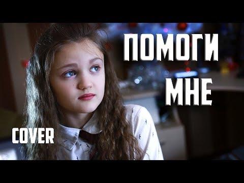 ПОМОГИ МНЕ  |  Ксения Левчик  |  cover МАРЬЯНА РО