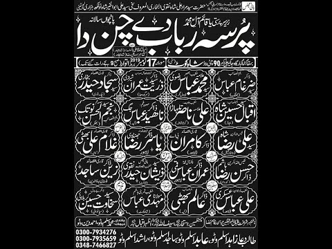 Live Majlis 17 November 2019 Shah Kot
