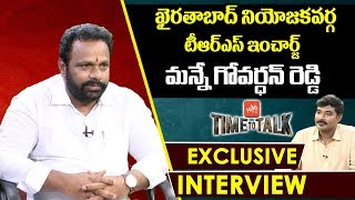 Khairatabad TRS Incharge Manne Govardhan Reddy Exclusive Interview | Time to Talk