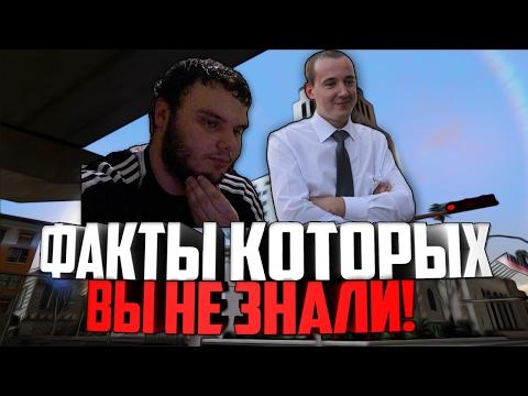 ТОП 30 ФАКТОВ О SAMP-RP КОТОРЫХ ТЫ НЕ ЗНАЛ!