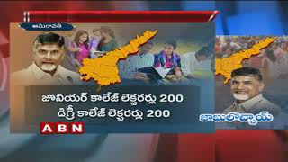 Good news for unemployed youth | CM Chandrababu Naidu green signal for Mega Recruitment