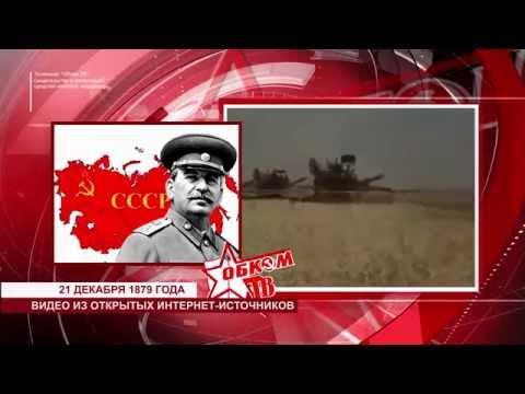 21 декабря - день рождения Иосифа Виссарионовича Сталина
