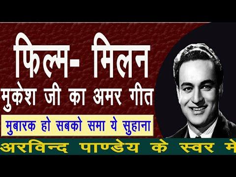 Mubarak Ho Sabko Sama ye Suhana Arvind Pandey