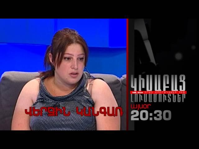 Kisabac Lusamutner anons 01.10.14 Verjin Kangar