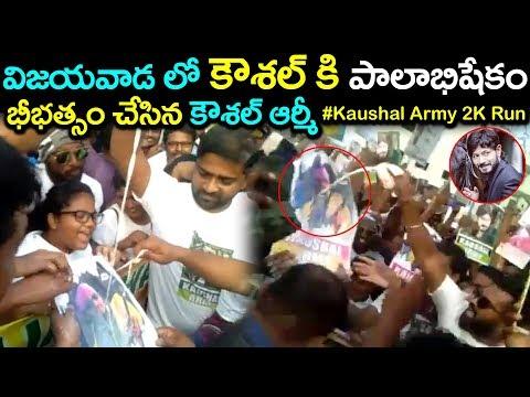 విజయవాడ లో కౌశల్ కి పాలాభిషేకం | Kaushal Army 2K Run in Vijayawada | Bigg Boss 2 Telugu #9RosesMedia