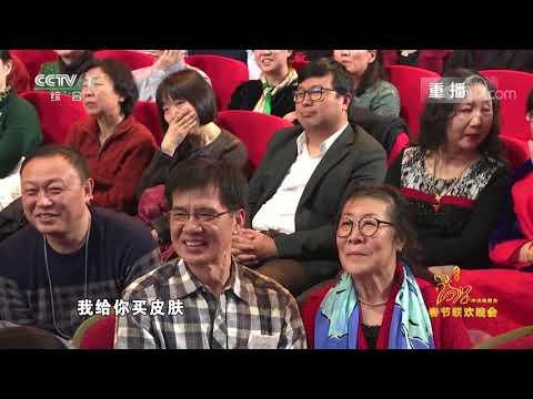 [2018央視春晚]小品《回家》 表演:方芳 張晨光 狄志傑等(字幕版) | CCTV春晚