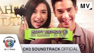Happy Birthday | โป๊ป ธนวรรธน์ & มิว นิษฐา | Official MV