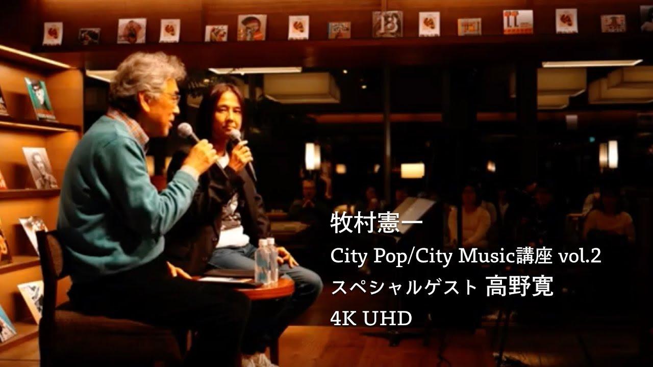 高野寛 - トークライブ約60分とライブダイジェスト映像を公開 2019.11.09 代官山 T-SITE 牧村憲一「City Pop/City Music講座」vol.2 thm Music info Clip