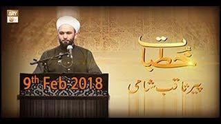 download lagu Khutbat Pir Saqib Shami - Topic - Shan E gratis