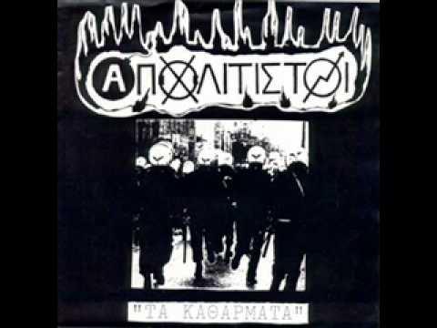 Apolitistoi - To fasistiko gourouni