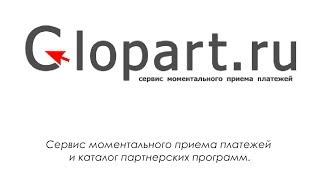 Как Зарегистрироваться на Сервисе Glopart.ru