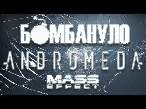 Mass Effect: Andromeda   Бомбануло